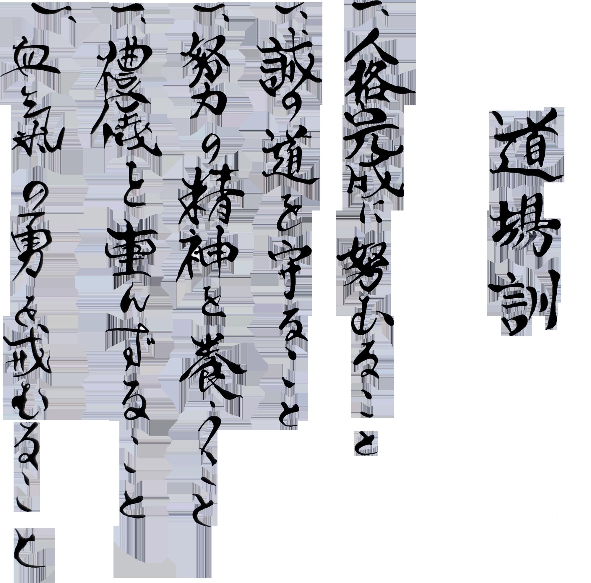 Dōjō Kun